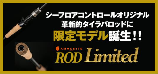 ammonite rod limited アンモナイト リミテッド