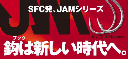 jam series ジャムシリーズ