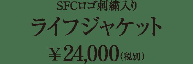 SFCロゴ刺繍入りライフジャケット \24,000(税別)