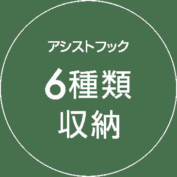 アシストフック6種類収納