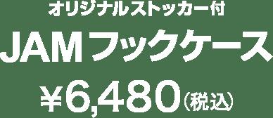 オリジナルストッカーケース\6480(税込)