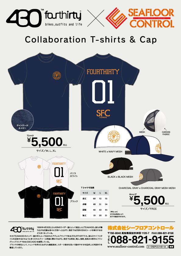 430Tシャツ