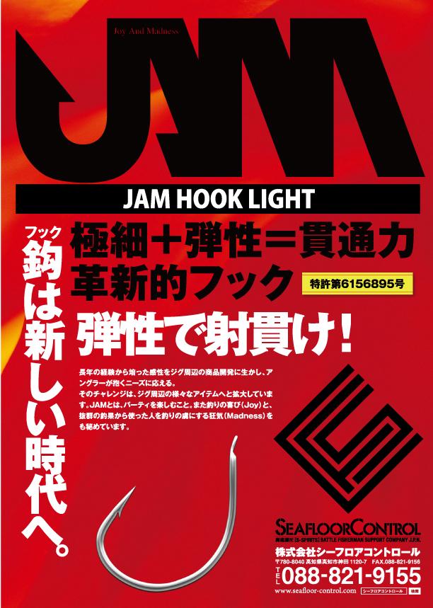 JAMフック特許取得広告