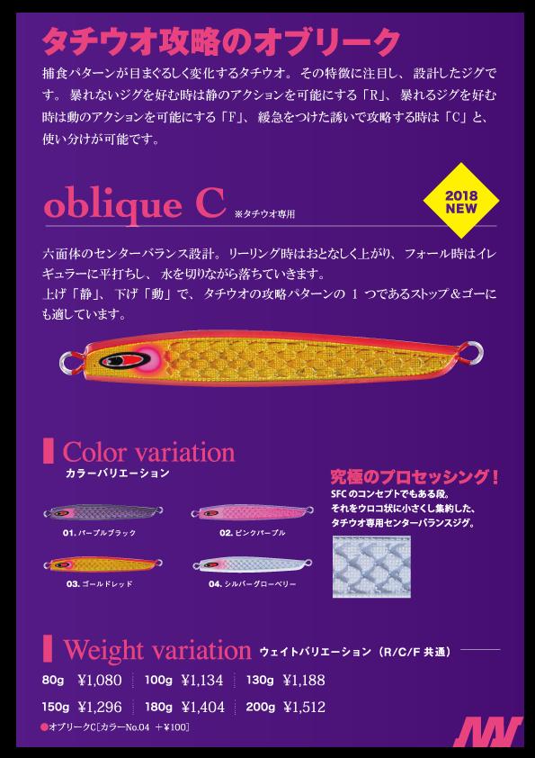 oblique-c
