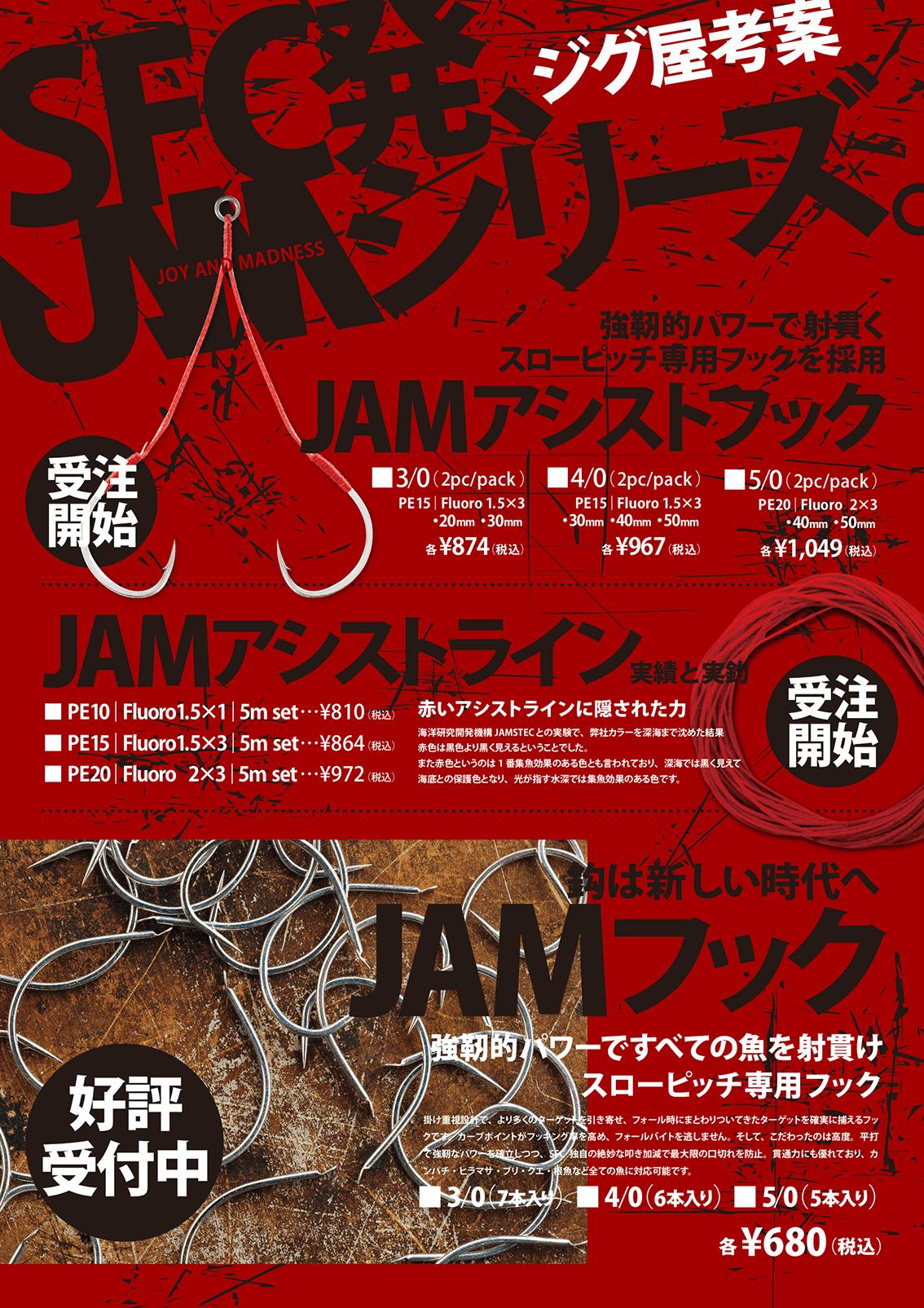 JAMシリーズ,JAMアシストフック,JAMアシストライン,JAMフック,受注開始