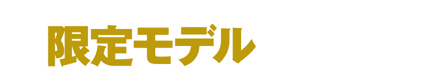 シーフロアコントロールオリジナル、革新的タイラバロッドに限定モデル誕生!!