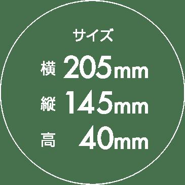 サイズ横205mm縦145mm高40mm