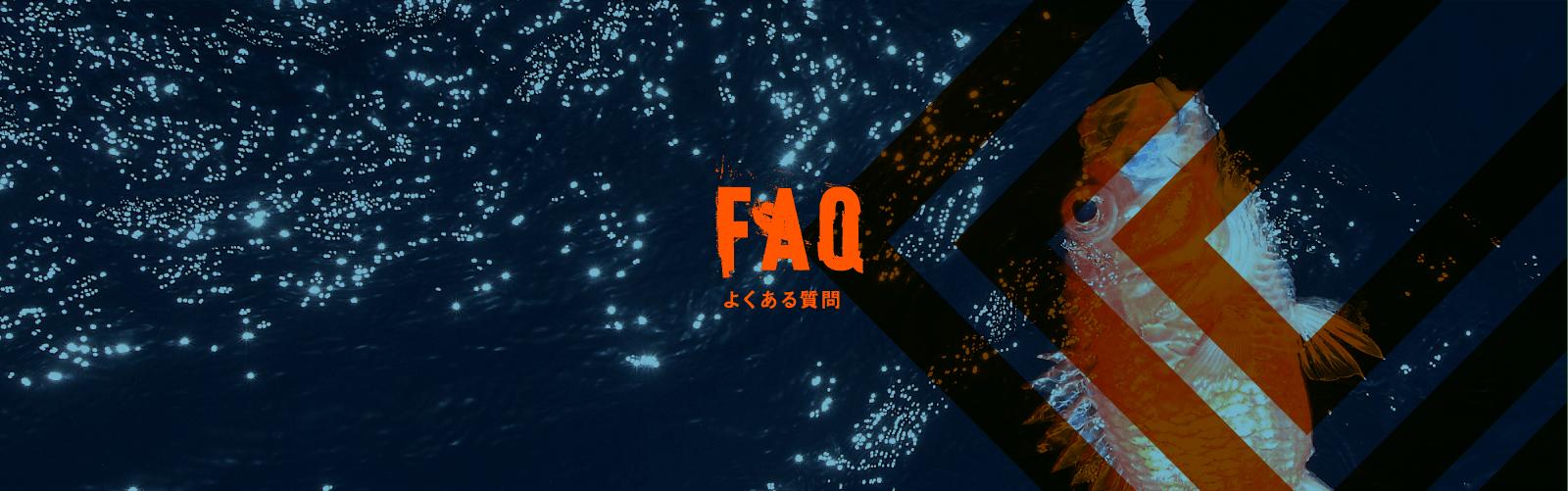 faq_banner | シーフロアコントロール公式サイト