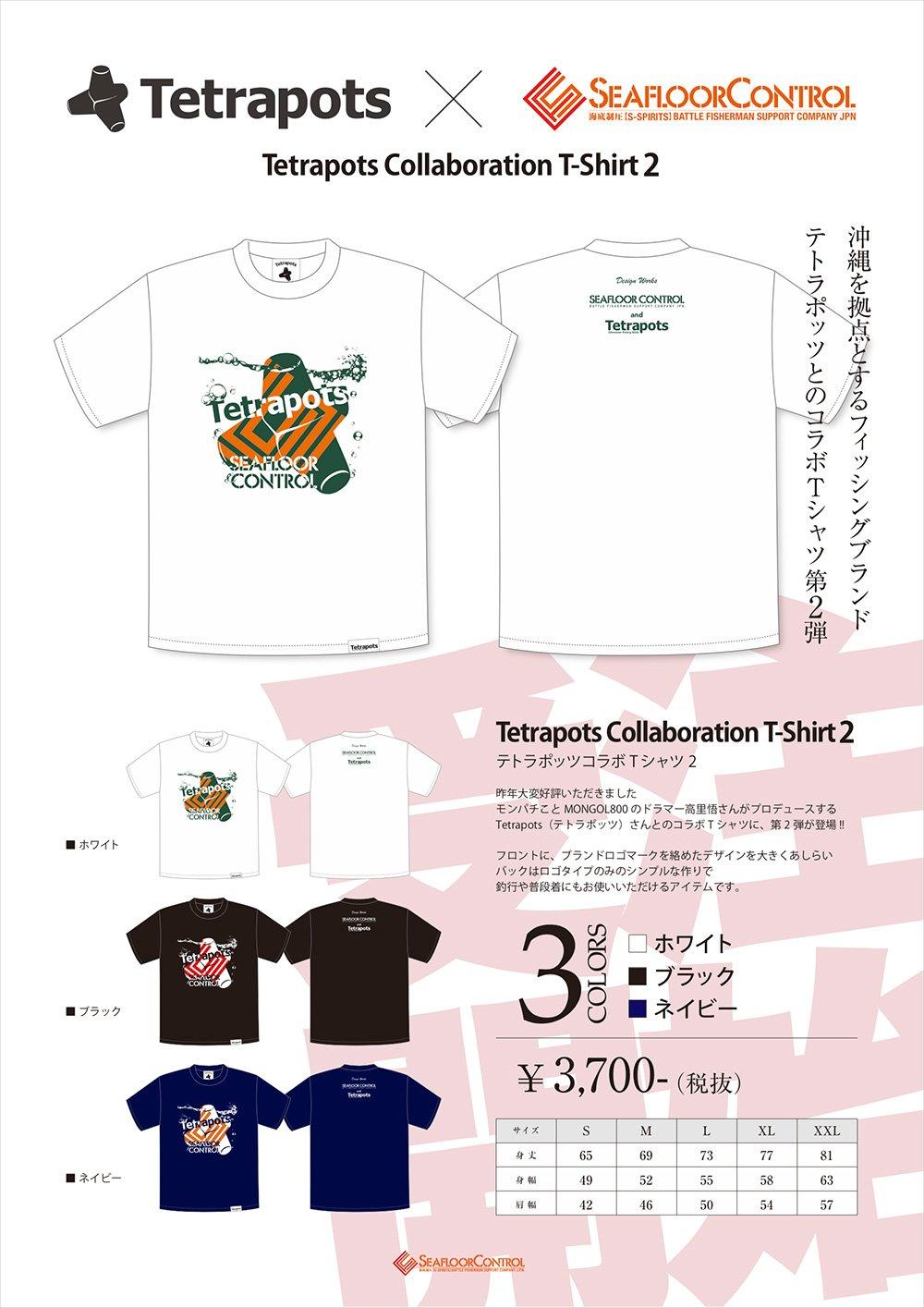 テトラポッツコラボTシャツ2 受注開始!