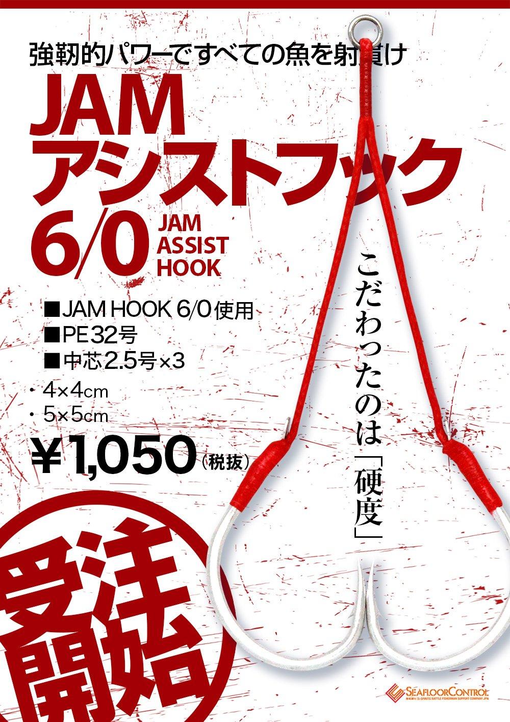 JAMアシストフック6/0受注開始