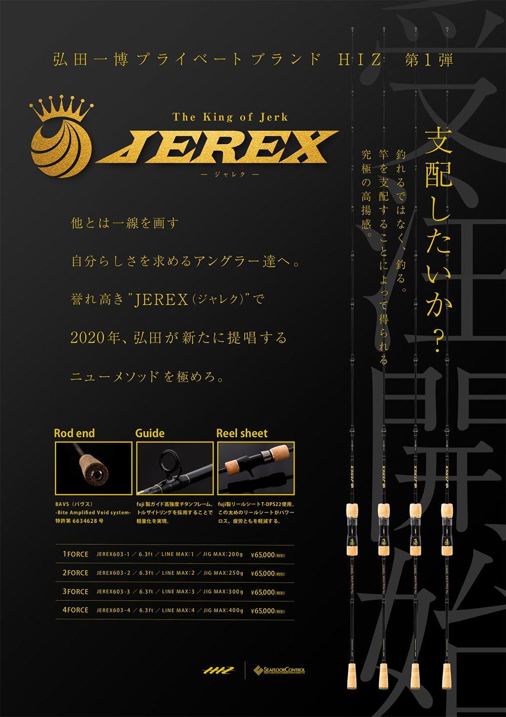 ジャレク_jerex01
