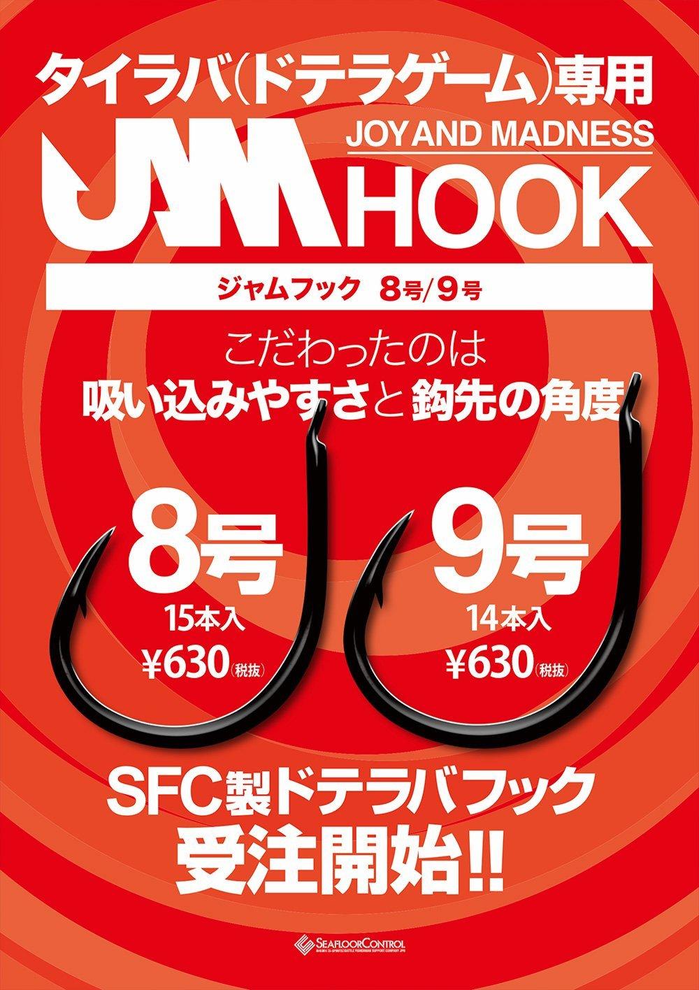 JAM HOOK 8号 9号