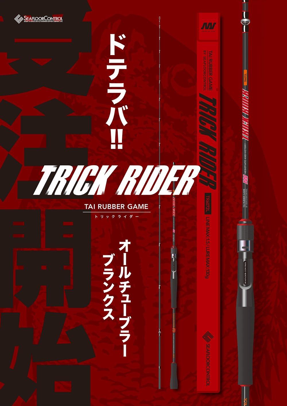 trickriderトリックライダー