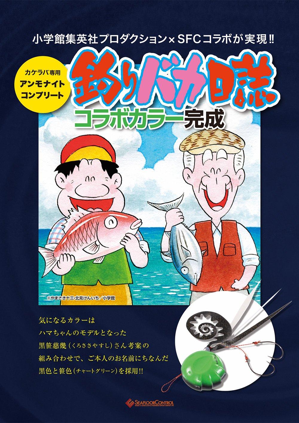 釣りバカ日誌コラボアンモナイト