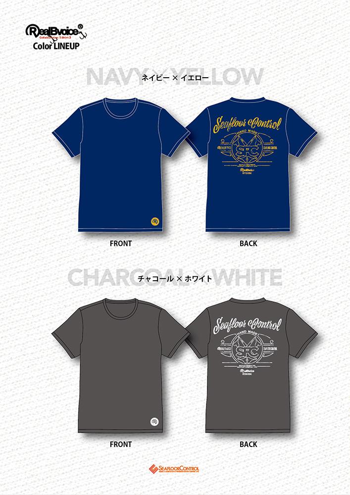 リアルビーボイス コラボ Tシャツ 第3弾 受注開始