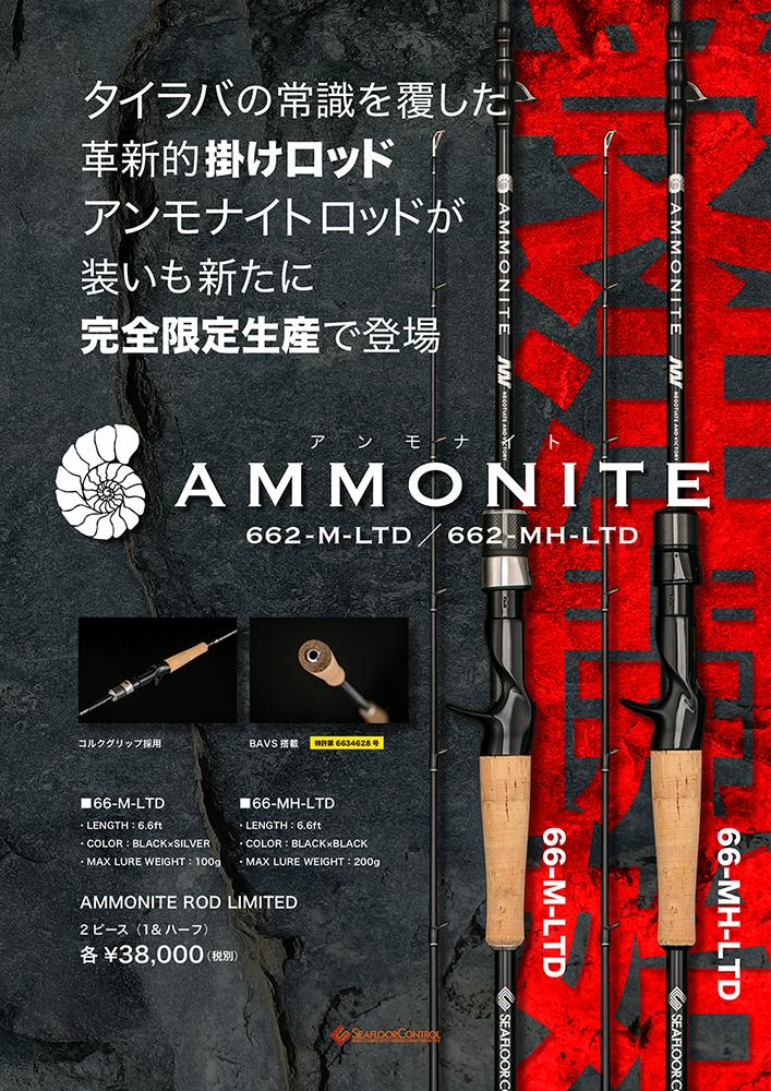 革新的ロッド AMMONITE ROD が限定生産で登場