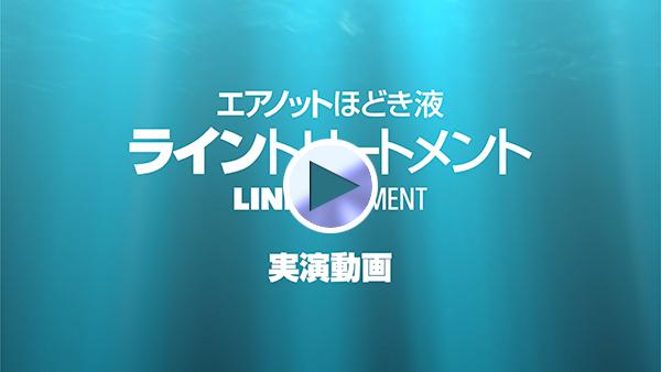 ライントリートメント 実演動画