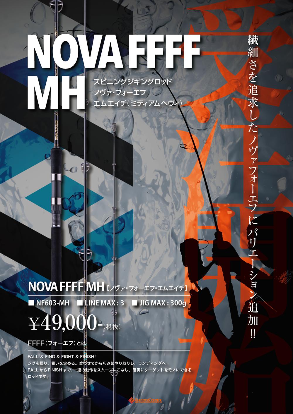 nova ffff mh ノヴァ フォーエフ エムエイチ ミディアムヘヴィ 受注開始